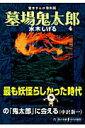 墓場鬼太郎(4) (角川文庫) [ 水木しげる ]