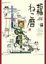 招福ねこ暦 2017年 カレンダー