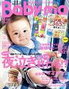 Baby-mo (ベビモ) 2011年 04月号 [雑誌]