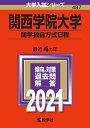 関西学院大学(関学独自方式日程) 2021年版;No.487 (大学入試シリーズ)