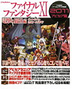 ファイナルファンタジー11電撃の旅団編ヴァナ・ディール公式ワールドガイド(2011(アビセア篇))