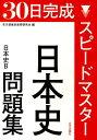 スピードマスター日本史問題集 [ 東京都歴史教育研究会 ]