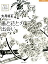 大月紅石墨と花との出会い (現代水墨画セレクション) [ 大月紅石 ]