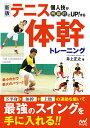 新版 個人技が飛躍的にUP!する テニス体幹トレーニング [...