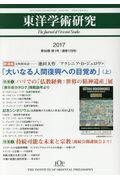東洋学術研究(第56巻第1号(2017)) 特集:パリでの「仏教経典:世界の精神遺産」展/持続可能な未来