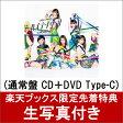 【楽天ブックス限定 生写真付き】ハイテンション (通常盤 CD+DVD Type-C) [ AKB48 ]