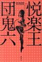 悦楽王 [ 団鬼六 ]