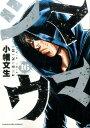 シマウマ 16巻 (コミック YKコミックス) [ 小幡 文生 ]