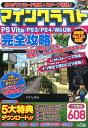 マインクラフトPS Vita/PS3/PS4/Wii U版完全攻略 [ Project KK ]