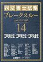 司法書士試験ブレークスルー(14) [ 東京リーガルマインド ]
