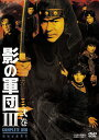影の軍団3 COMPLETE DVD 弐巻 [ 千葉真一 ]