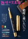 趣味の文具箱(vol.45) 文房具を愛し、人生を楽しむ本。 絶対に使いたいペン 藤原