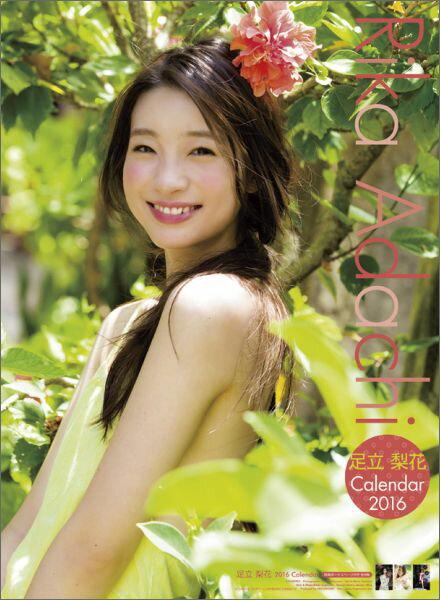 足立梨花 2016年 カレンダー