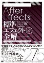 After Effects 標準エフェクト全解[CC対応 改訂第3版] [ 石坂アツシ ]