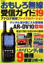 おもしろ無線受信ガイド(ver.19) アナログ無線通信のファイナルバージョン (三才ムック) ラジオライフ編集部