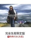 """【先着特典】SHOGO HAMADA ON THE ROAD 2015-2016""""Journey of a Songwriter""""(完全生産限定盤)(オリジナルポスター付き) 浜田省吾"""