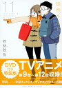 DVD付き 徒然チルドレン(11)特装版 (講談社キャラクターズライツ) [ 若林 稔弥 ]