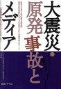 【送料無料】大震災・原発事故とメディア