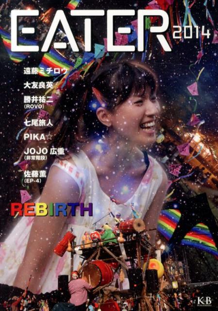 EATER(2014) REBIRTH [ 地引雄一 ]