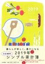 日記兼用シンプル家計簿(2019年)