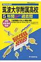 筑波大学附属高等学校(29年度用)
