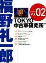 福野礼一郎TOKYO中古車研究所(Vol.02) (M.B.MOOK)