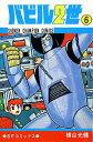 バビル2世(6) (少年チャンピオンコミックス) [ 横山光輝 ]