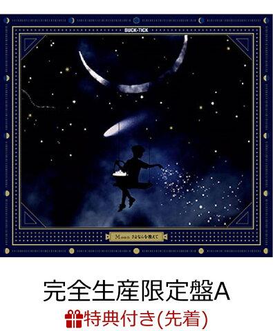 【先着特典】Moon さよならを教えて (完全生産限定盤A CD+Blu-ray) (A5クリアファイル付き) [ BUCK-TICK ]