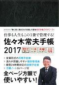 佐々木常夫 手帳 2017(仮)