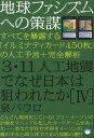 3・11人工地震でなぜ日本は狙われたか(4) [ 泉パウロ ]