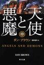【送料無料】天使と悪魔(中) [ ダン・ブラウン ]
