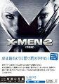 X-MEN2<2枚組>【初回生産限定】