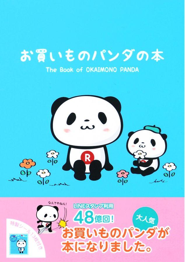 お買いものパンダの本 [ 楽天株式会社 ]...:book:17495279