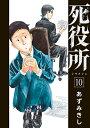 死役所 10 (バンチコミックス) [ あずみきし ]