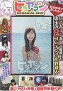 DVD>ヒラヤマン MEMORIAL BEST (<DVD>)