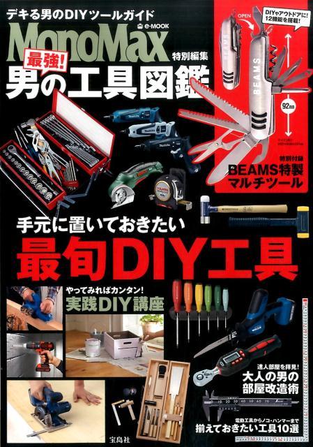 最強! 男の工具図鑑 MonoMax特別編集 (e-MOOK)
