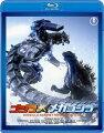 ゴジラ×メカゴジラ 【Blu-ray】