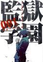 監獄学園(1) (ヤンマガKCスペシャル) [ 平本アキラ ...