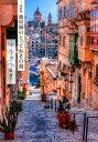 地中海のとっておきの島マルタへ最新版 (旅のヒントbook) [ 乾明子 ]