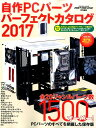 自作PCパーツパーフェクトカタログ(2017) (impress mook)