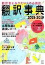 翻訳事典2018-2019