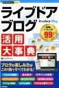 ライブドアブログ活用大事典 (今すぐ使えるかんたんPLUS+) [ リンクアップ ]