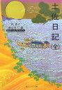 土佐日記(全) ビギナーズ・クラシックス 日本の古典 (角川ソフィア文庫) [ 紀 貫之 ]