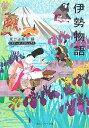 伊勢物語 ビギナーズ クラシックス 日本の古典 (角川ソフィア文庫) 坂口 由美子