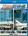 ビコム 鉄道車両BDシリーズ::ザッツ新快速 JR西日本 223系・225系【Blu-ray】 [ (鉄道) ]