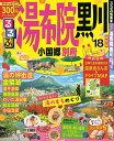 るるぶ湯布院 黒川('18) 小国郷 別府 (るるぶ情報版)