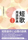 短歌用語辞典 増補新版 [ 日本短歌総研 ]