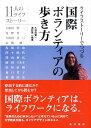 ライフストーリーでつづる国際ボランティアの歩き方 11人のライフスト-リ- [ 久保田賢一 ]