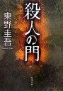 「殺人の門」(東野圭吾著)を読んで