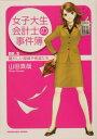 女子大生会計士の事件簿(DX.2)